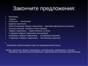 Закончите предложения: Владимир… Бурмин … Родители …Владимира Бурмина простил