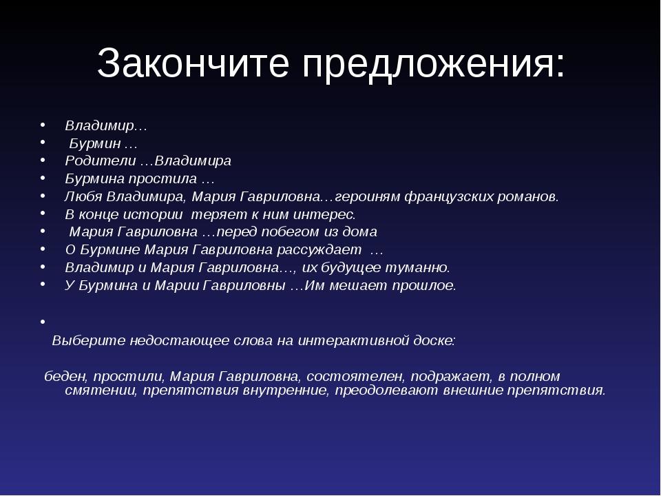 Закончите предложения: Владимир… Бурмин … Родители …Владимира Бурмина простил...