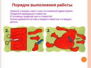Нарисуй и вырежь лапы и уши из сложенной вдвое бумаги. Проделай карандашом от
