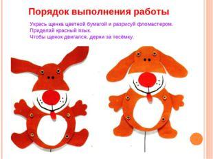 Укрась щенка цветной бумагой и разрисуй фломастером. Приделай красный язык. Ч