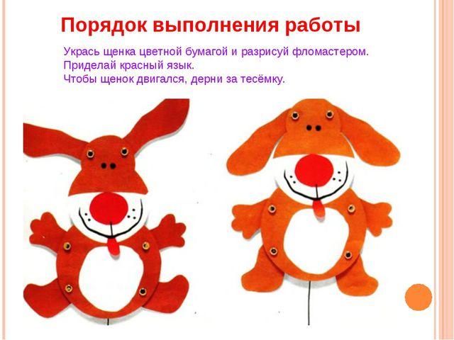 Укрась щенка цветной бумагой и разрисуй фломастером. Приделай красный язык. Ч...
