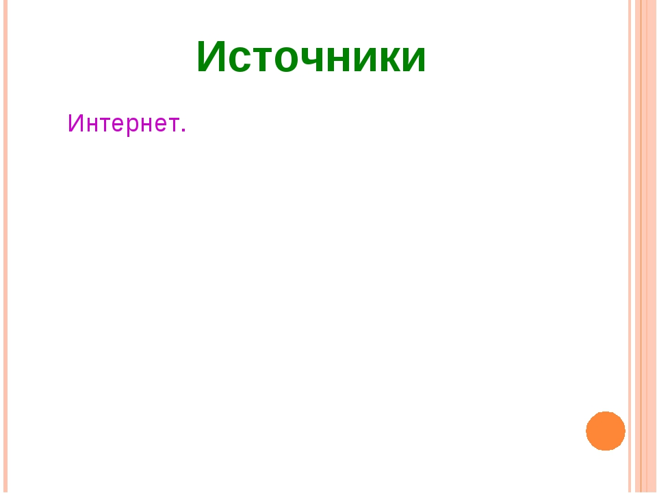 Источники Интернет.