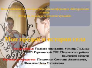 Всероссийская научно-практическая конференция «Бичуринские чтения: История, к