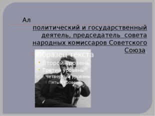 Алексей Ива́нович Ры́ков-советский политический и государственный деятель,