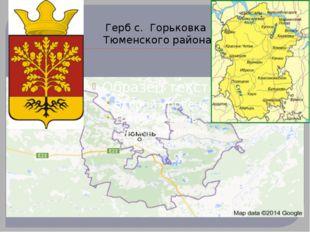Герб с. Горьковка Тюменского района