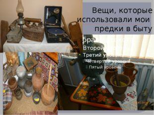 Вещи, которые использовали мои предки в быту