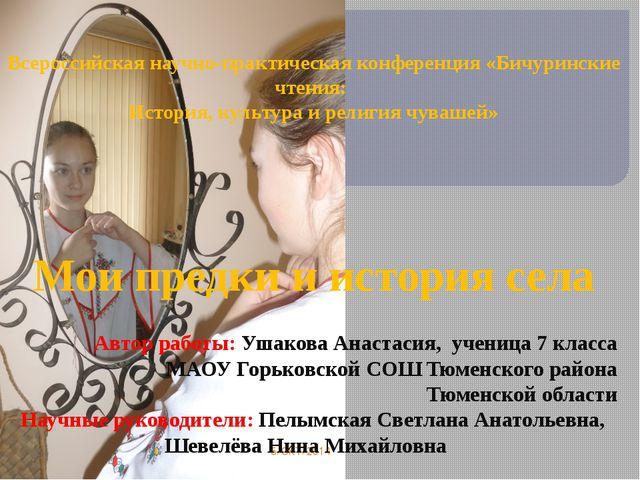 Всероссийская научно-практическая конференция «Бичуринские чтения: История, к...