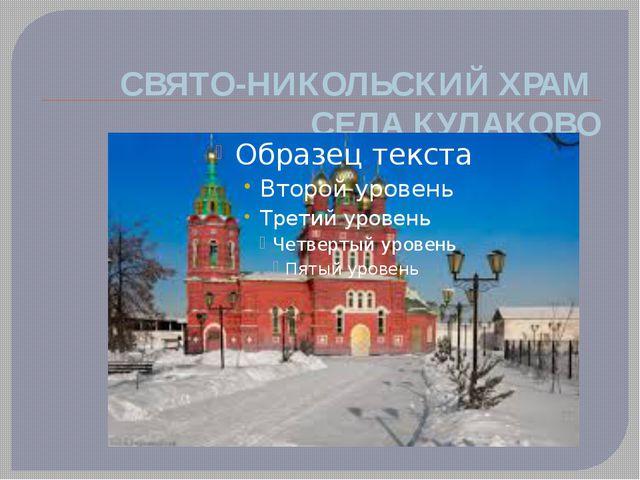 СВЯТО-НИКОЛЬСКИЙ ХРАМ СЕЛА КУЛАКОВО