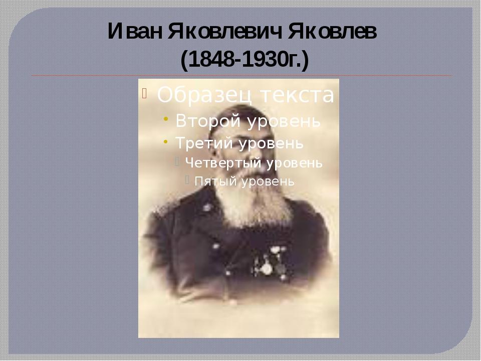 Иван Яковлевич Яковлев (1848-1930г.)