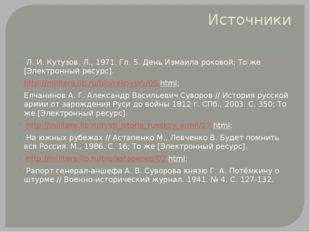 Источники Л.И. Кутузов. Л., 1971. Гл.5. День Измаила роковой; То же [Элект