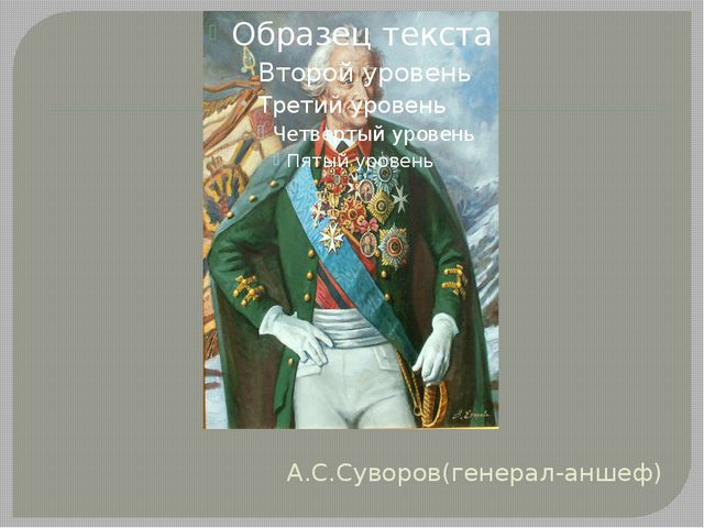 А.С.Суворов(генерал-аншеф)