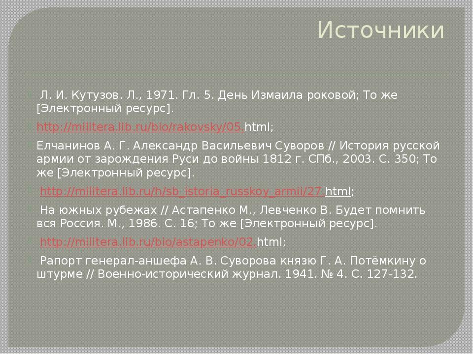 Источники Л.И. Кутузов. Л., 1971. Гл.5. День Измаила роковой; То же [Элект...