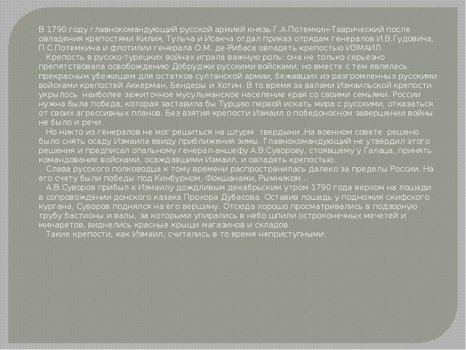В 1790 году главнокомандующий русской армией князь Г.А.Потемкин-Таврический п...