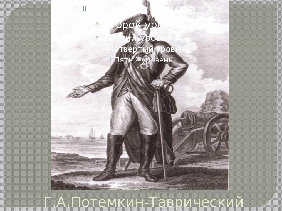 Г.А.Потемкин-Таврический