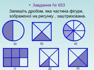 Завдання № 653 Запишіть дробом, яка частина фігури, зображеної на рисунку ,