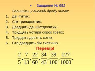 Завдання № 652 Запишіть у вигляді дробу число: Дві п'ятих; Сім тринадцятих;