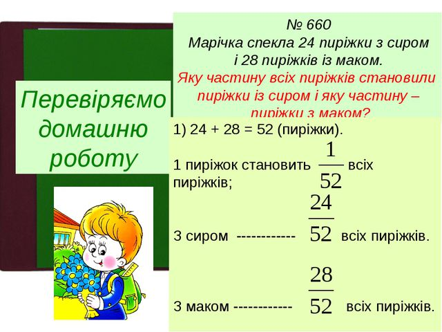 Перевіряємо домашню роботу № 660 Марічка спекла 24 пиріжки з сиром і 28 пиріж...