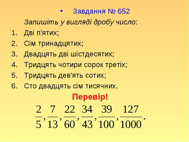 Завдання № 652 Запишіть у вигляді дробу число: Дві п'ятих; Сім тринадцятих;...