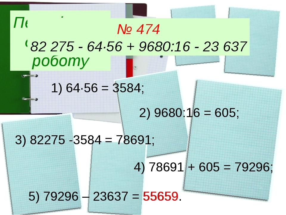 Перевіряємо домашню роботу № 474 82 275 - 64∙56 + 9680:16 - 23 637 1) 64∙56 =...