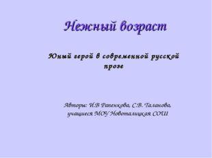 Нежный возраст Юный герой в современной русской прозе Авторы: И.В Рапенкова,