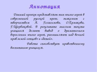 Аннотация Данный проект представляет тип юного героя в современной русской пр