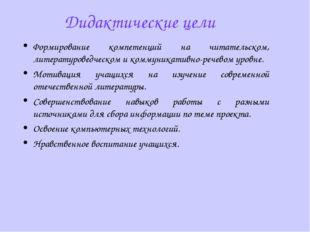 Дидактические цели Формирование компетенций на читательском, литературоведчес