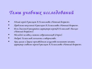 Темы учебных исследований Юный герой в рассказе А.Геласимова «Нежный возраст»