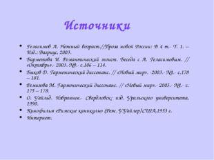 Источники Геласимов А. Нежный возраст.//Проза новой России: В 4 т.- Т. 1. – И