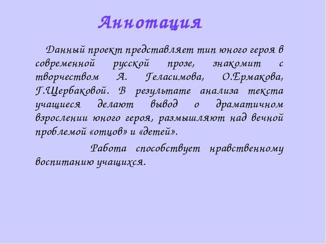 Аннотация Данный проект представляет тип юного героя в современной русской пр...