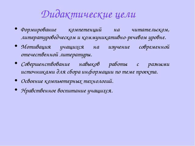Дидактические цели Формирование компетенций на читательском, литературоведчес...