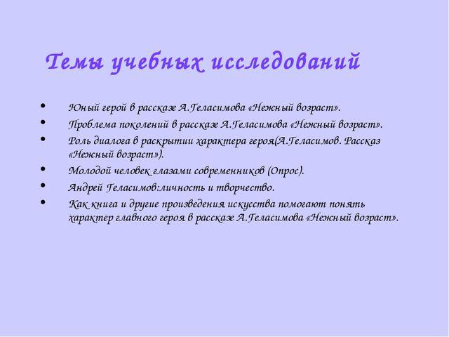 Темы учебных исследований Юный герой в рассказе А.Геласимова «Нежный возраст»...