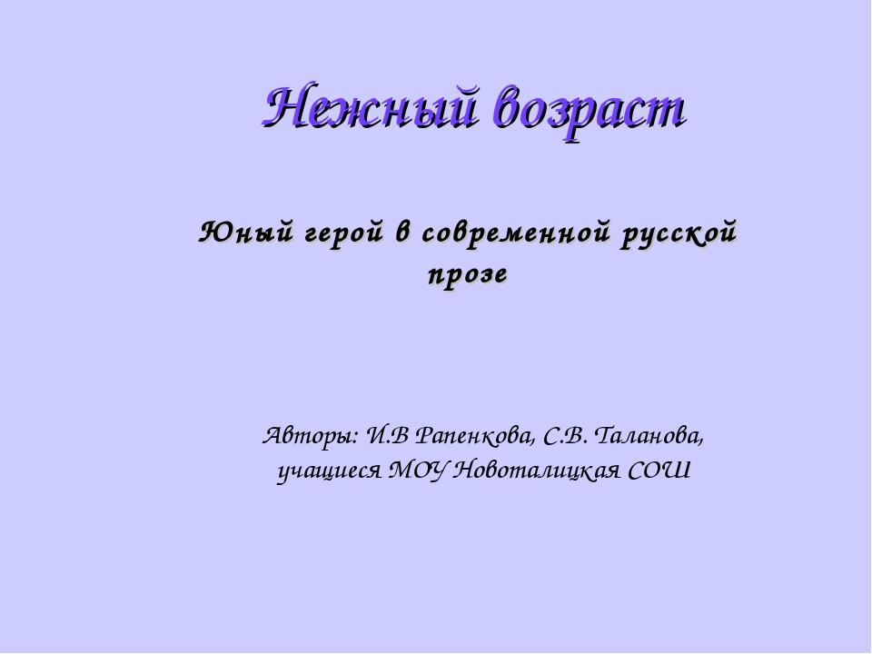 Нежный возраст Юный герой в современной русской прозе Авторы: И.В Рапенкова,...