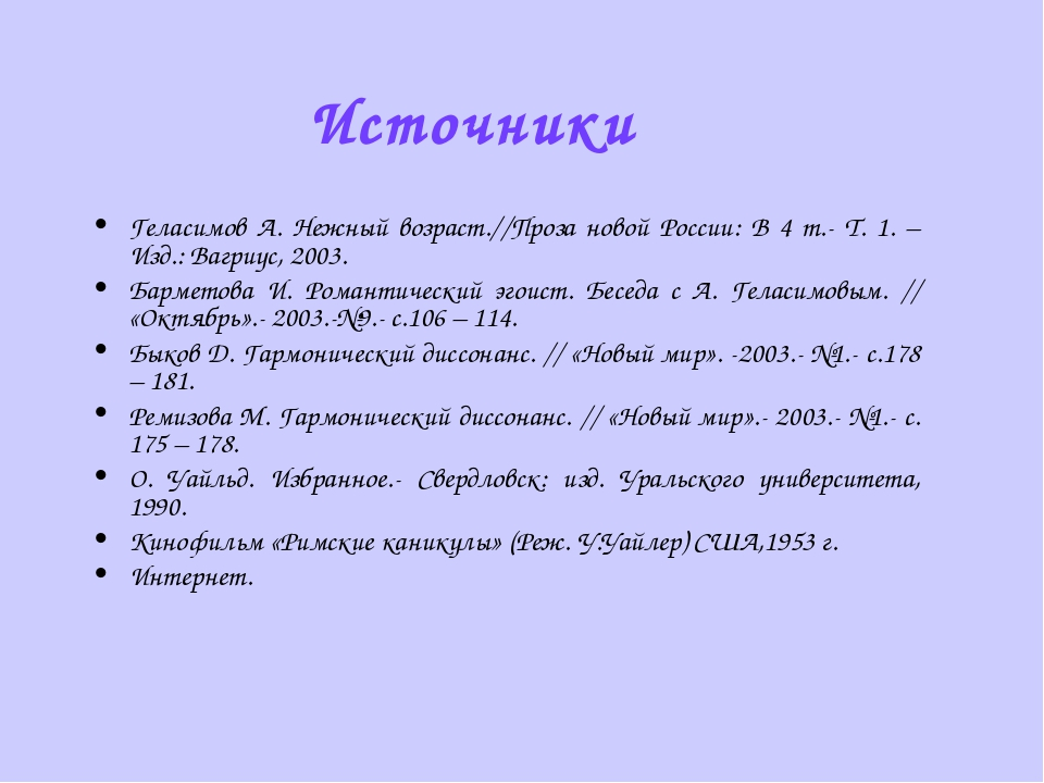 Источники Геласимов А. Нежный возраст.//Проза новой России: В 4 т.- Т. 1. – И...