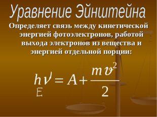 Определяет связь между кинетической энергией фотоэлектронов, работой выхода э