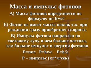 Масса и импульс фотонов А) Масса фотонов определяется по формуле: m=h•ν/c2 Б)