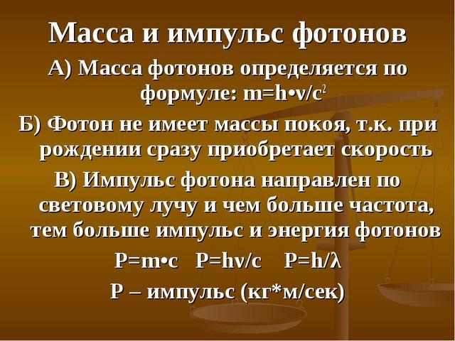 Масса и импульс фотонов А) Масса фотонов определяется по формуле: m=h•ν/c2 Б)...