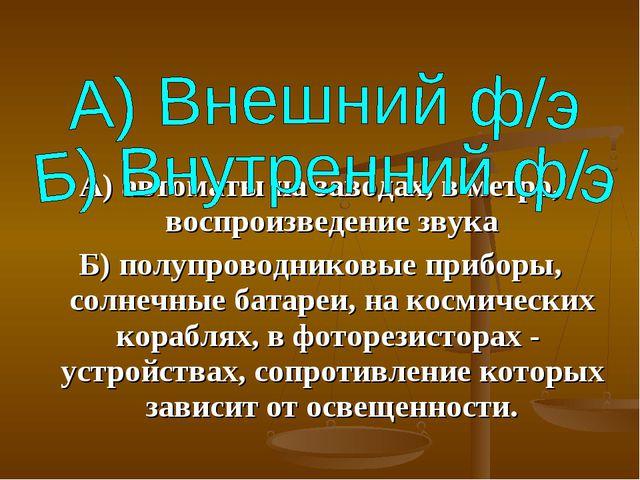 А) автоматы на заводах, в метро, воспроизведение звука Б) полупроводниковые п...