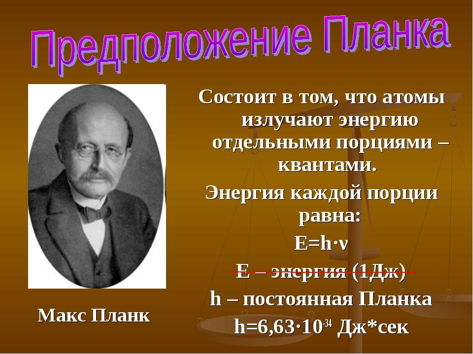 Состоит в том, что атомы излучают энергию отдельными порциями – квантами. Эне...