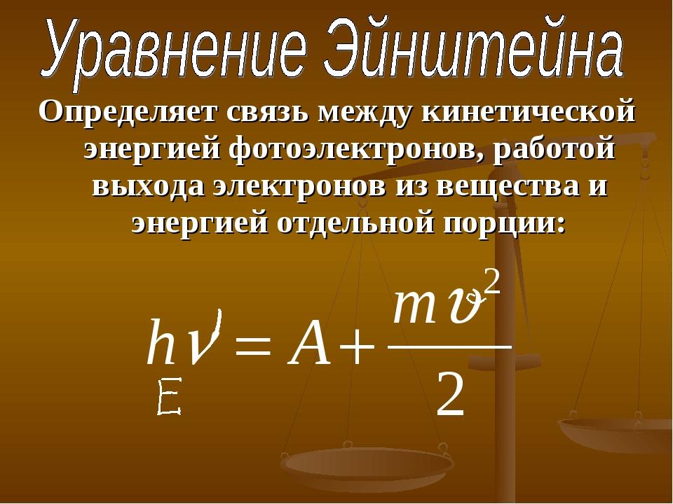 Определяет связь между кинетической энергией фотоэлектронов, работой выхода э...