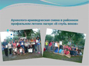 Археолого-краеведческая смена в районном профильном летнем лагере «В глубь в