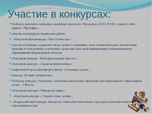 Участие в конкурсах: Победа в конкурсе социально-значимых проектов «Молодёжь...