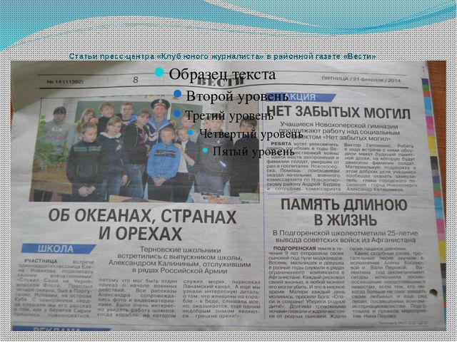 Статьи пресс-центра «Клуб юного журналиста» в районной газете «Вести»