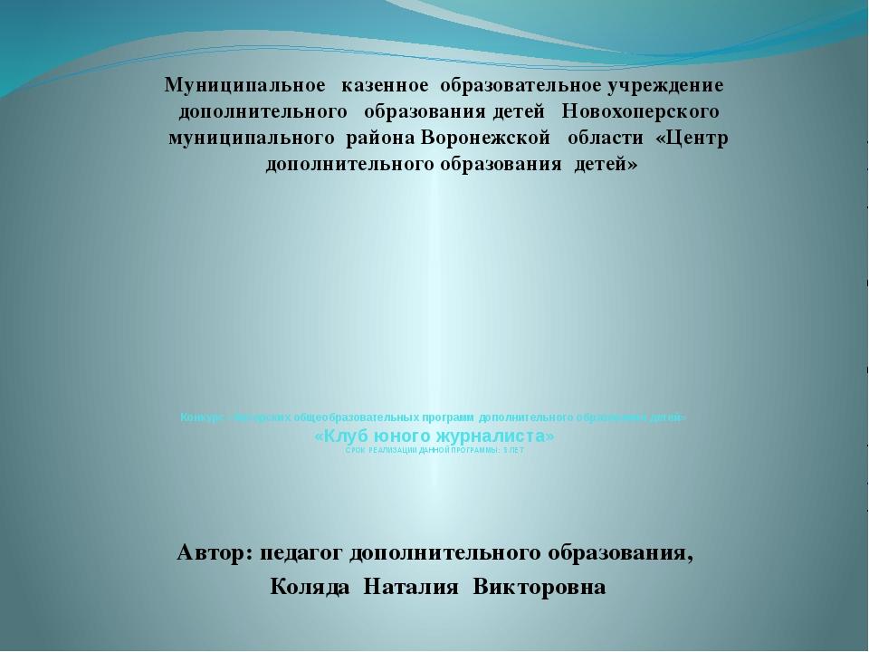 Конкурс «Авторских общеобразовательных программ дополнительного образования...