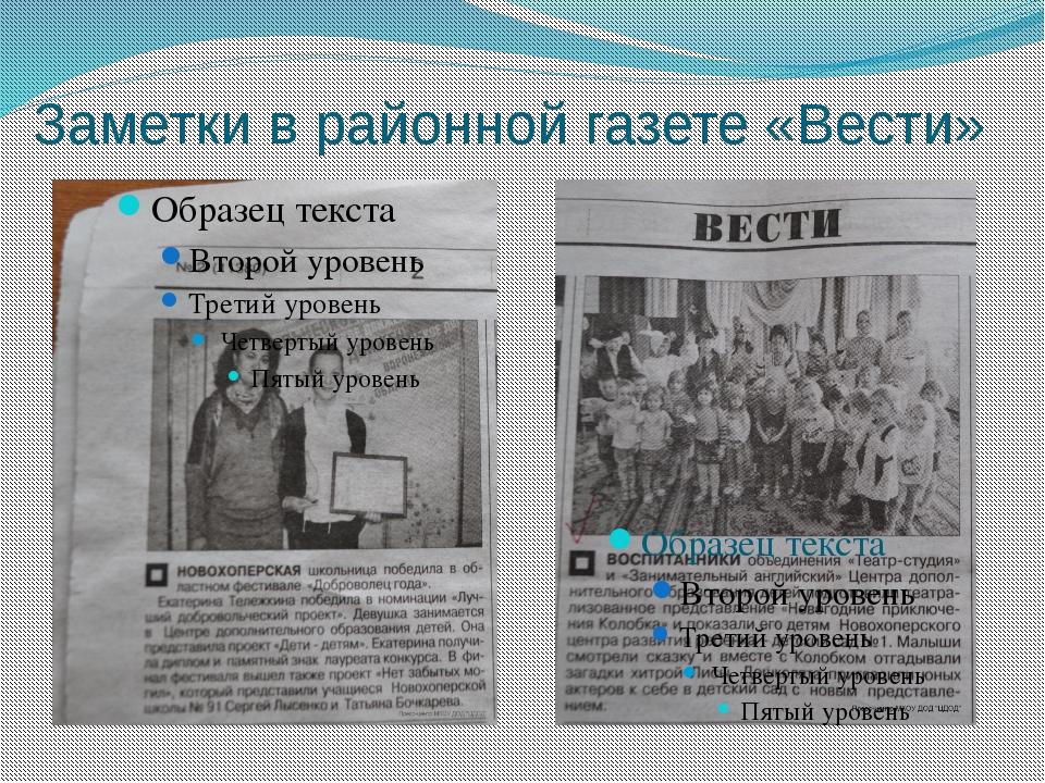 Заметки в районной газете «Вести»