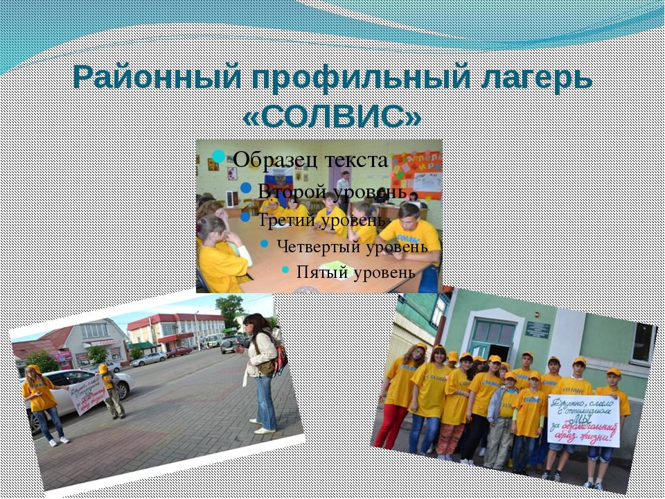 Районный профильный лагерь «СОЛВИС»