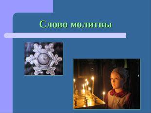 Слово молитвы