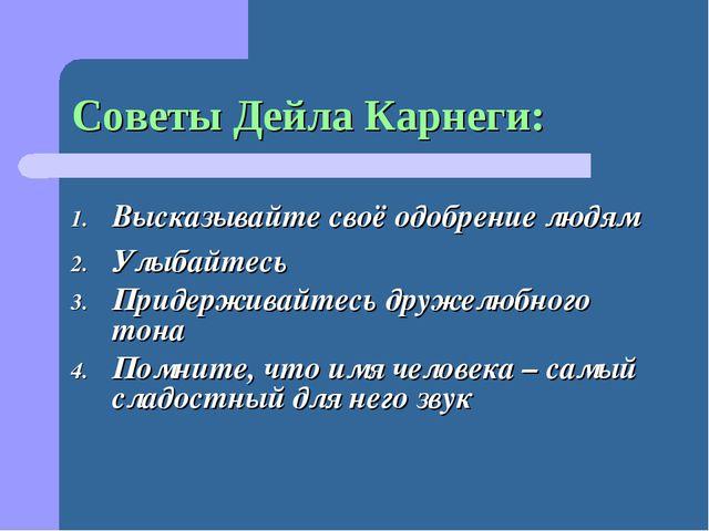 Советы Дейла Карнеги: Высказывайте своё одобрение людям Улыбайтесь Придержива...