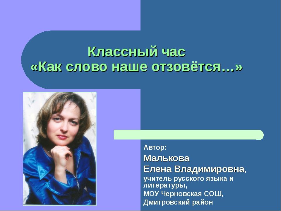 Классный час «Как слово наше отзовётся…» Автор: Малькова Елена Владимировна,...