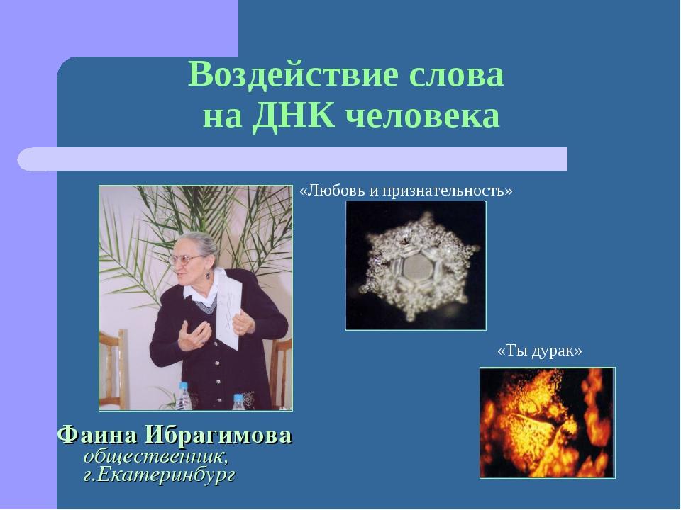 Воздействие слова на ДНК человека Фаина Ибрагимова общественник, г.Екатеринбу...