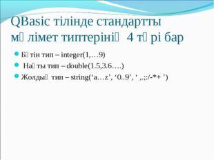 QBasic тілінде стандартты мәлімет типтерінің 4 түрі бар Бүтін тип – integer(1
